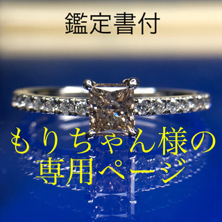 Pt950 ブラウンダイヤモンド プリンセスカットリング 11号(リング(指輪))