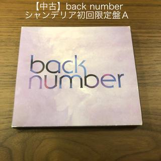 バックナンバー(BACK NUMBER)のback number シャンデリア 初回限定盤ACD +DVD(ポップス/ロック(邦楽))
