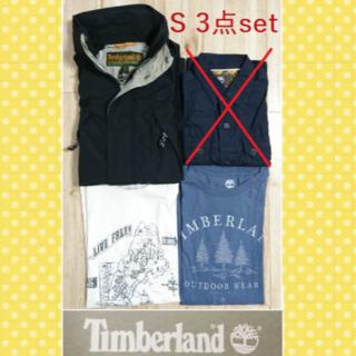 ティンバーランド(Timberland)の【Timberland 】S 3点セット★美品★(マウンテンパーカー)