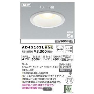 コイズミ(KOIZUMI)のダウンライト 照明 昼白色(蛍光灯/電球)
