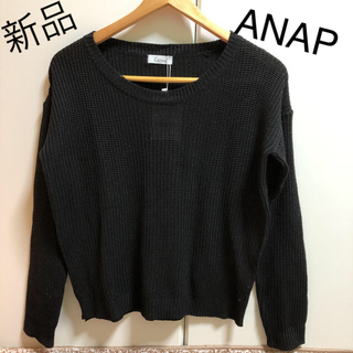 アナップラティーナ(ANAP Latina)の新品 ANAP latina シンプル長袖ニット 黒 Mサイズ(ニット/セーター)