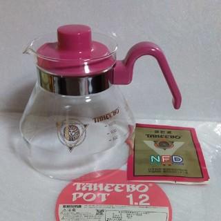 廃盤!✨タヒボ耐熱ガラス・1.2L✨コーヒーポット✨ティーポット❤レア・ピンク❤(調理道具/製菓道具)