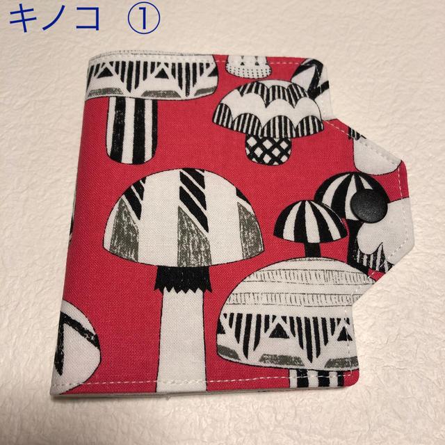 マスク ピタット - 仮置きマスクケース キノコ  ①の通販