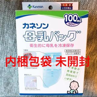 ニシマツヤ(西松屋)のカネソン 母乳バッグ 100ml 残数20枚(その他)