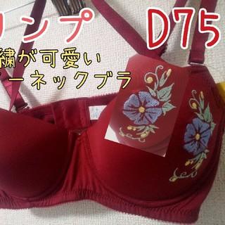 トリンプ(Triumph)のトリンプ 刺繍のワンポイントが可愛いホルターネックブラ D75(ブラ)