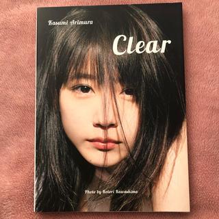 シュウエイシャ(集英社)のClear 有村架純 写真集 (アート/エンタメ)