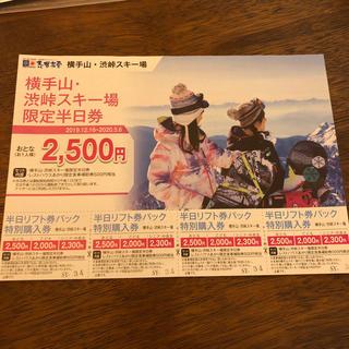 志賀高原 横手山・渋峠スキー場限定 半日券 特別購入券(ウィンタースポーツ)