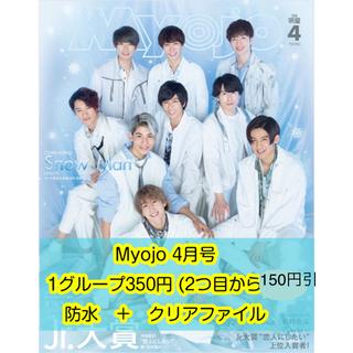 Myojo 2020年 4月号(音楽/芸能)