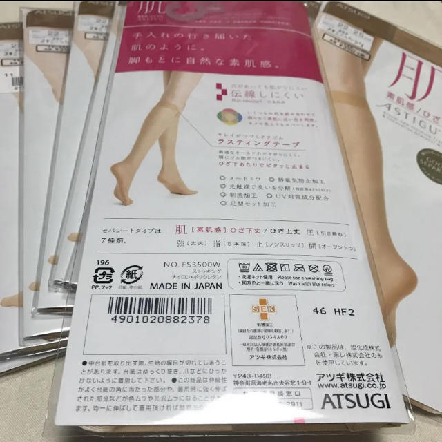 Atsugi(アツギ)の★ 未開封 ATSUGI  アスティーグ ストッキング ★ レディースのレッグウェア(タイツ/ストッキング)の商品写真