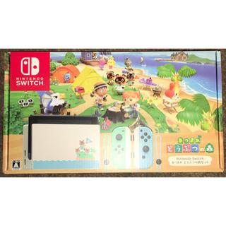 ニンテンドースイッチ(Nintendo Switch)のNintendo Switch あつまれ どうぶつの森セット/新品未開封(家庭用ゲーム機本体)