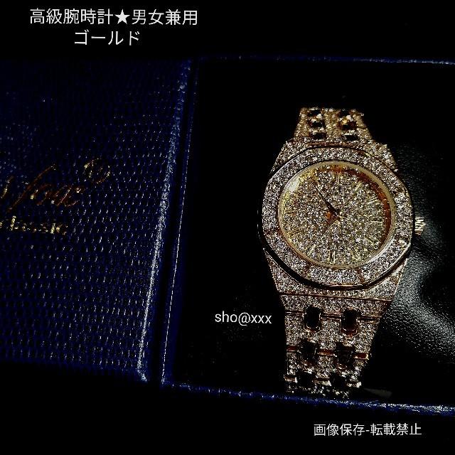 高級腕時計★フルストーン★ゴールドの通販