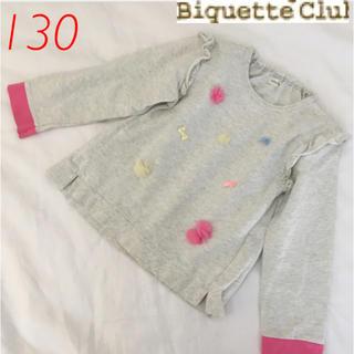 ビケットクラブ(Biquette Club)のビケットクラブ  ポンポン付きトレーナー  130(Tシャツ/カットソー)