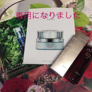 アルビオン(ALBION)の♡ エクシアALジョイフルールクレンジングオイル&美容液贅沢セット♡(サンプル/トライアルキット)