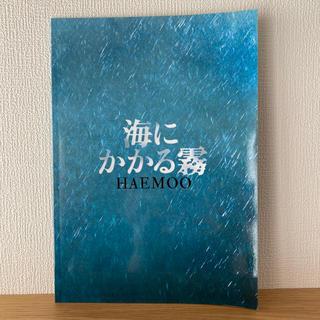 ジェイワイジェイ(JYJ)の海にかかる霧 パンフレット(韓国/アジア映画)