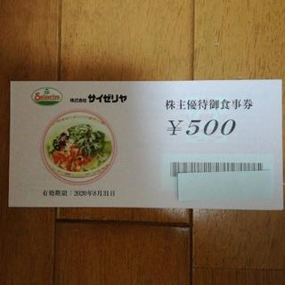 サイゼリヤ 株主優待券 500円分 #3(レストラン/食事券)