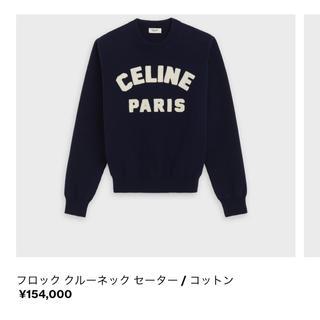 セリーヌ(celine)のセリーヌ 20SS新作 セーター CELINE(ニット/セーター)