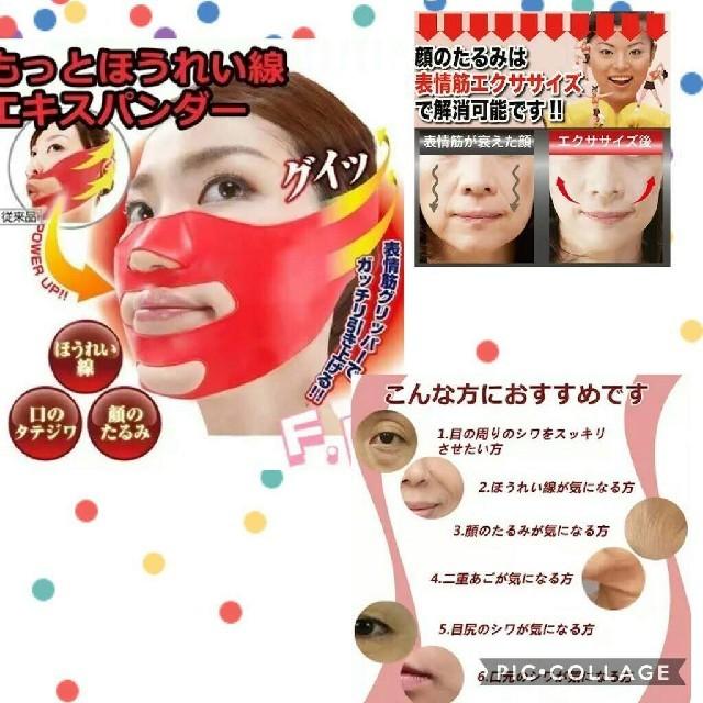 超立体マスク スタンダード 大きめサイズ 30枚 / 【おまけ付】ほうれい線エキスパンダー⭐一日10分⭐小顔矯正⭐リフトアップの通販