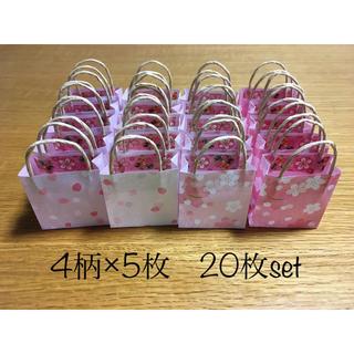 折紙ミニミニ紙袋 4柄×5枚 20枚set さくら①柄(その他)