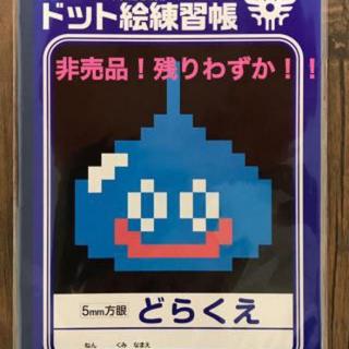 ニンテンドースイッチ(Nintendo Switch)の【新品未開封】非売品 任天堂Switchドラクエ特典!! ドット絵練習帳(その他)