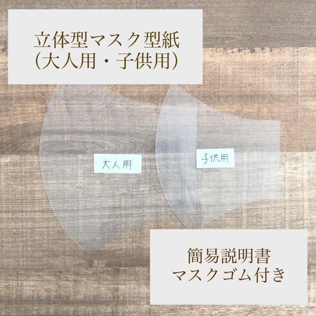 マスク faceid - 立体型ますく型紙セット 2サイズの通販