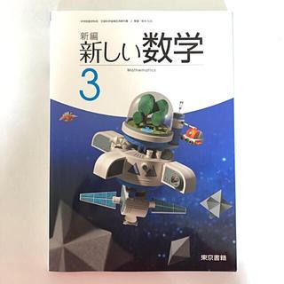 教科書 中学数学 新しい数学 3年 東京書籍