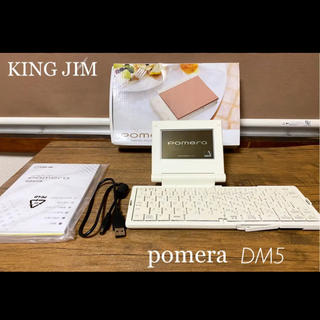 キングジム(キングジム)の美品【pomera】デジタルメモ ポメラDM5(その他)