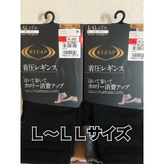 GUNZE - 【L~LLサイズ】RAIZAP ライザップ 着圧レギンス  2足セット