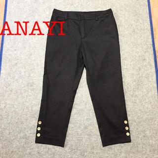 アナイ(ANAYI)の☆SALE☆ ANAYI ストレッチ パンツ ブラック 34(カジュアルパンツ)
