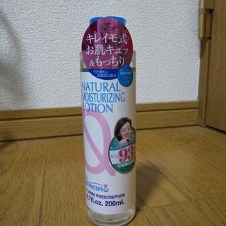 エムエスエイチ(msh)のキレイモ ローション 化粧水 (200ml)(化粧水/ローション)