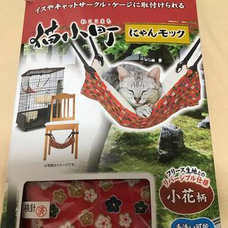 ペティオ 猫小町 にゃんモック 猫用ベッド 猫 ハンモック(猫)
