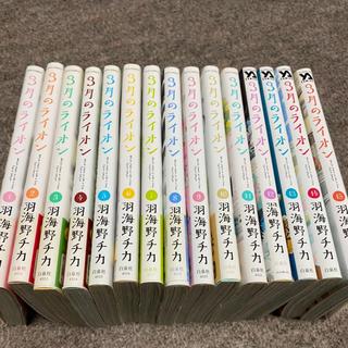 ハクセンシャ(白泉社)の3月のライオン 最新15巻まで全巻セット(全巻セット)