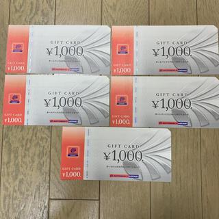 オートバックス 株主優待 1000円×5枚(ショッピング)