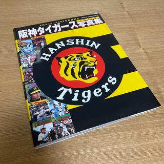 阪神タイガース - 阪神タイガース 写真集