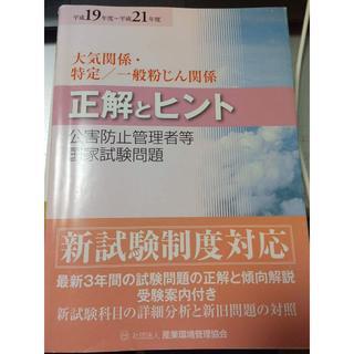 公害防止管理者等国家試験問題正解とヒント 大気関係・特定/一般粉じん関係〈平成1(資格/検定)