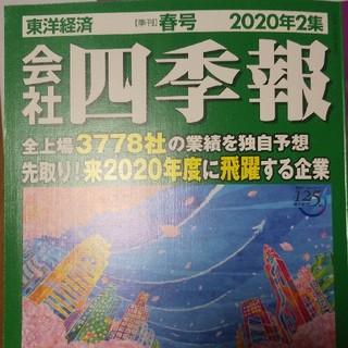 会社四季報 2020年 04月号