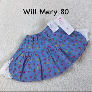 ウィルメリー(WILL MERY)の新品 Will Mery フルーツ柄のスカート 80(スカート)