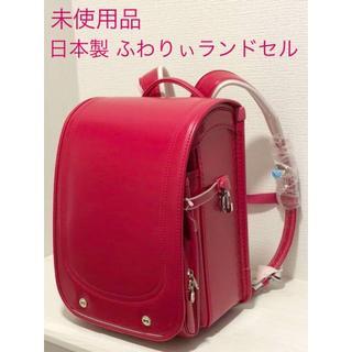 フワリー(Fuwaly)の未使用品 即発送! 日本製 最新2020年モデル ふわりぃ ランドセル(ランドセル)