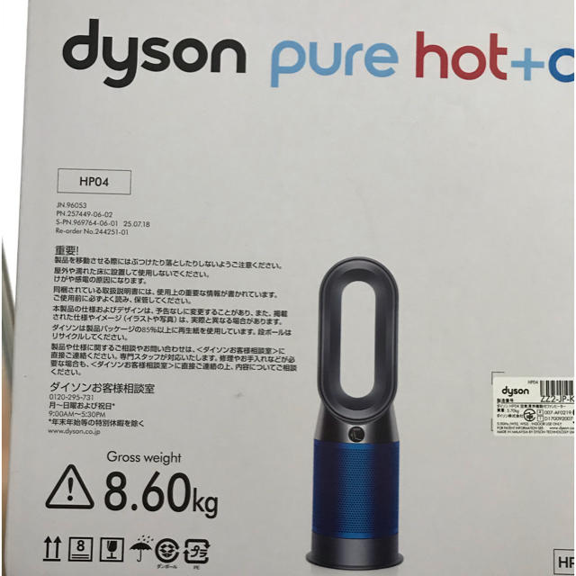 Dyson(ダイソン)のytzkさん専用 スマホ/家電/カメラの冷暖房/空調(ファンヒーター)の商品写真