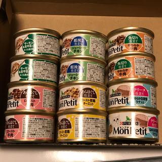 Nestle - モンプチ 6種 12缶 キャットフード 総合栄養食