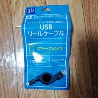USBリールケーブル(バッテリー/充電器)