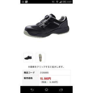 ミドリアンゼン(ミドリ安全)の【新品未使用】[ミドリ安全] 安全作業靴 (その他)
