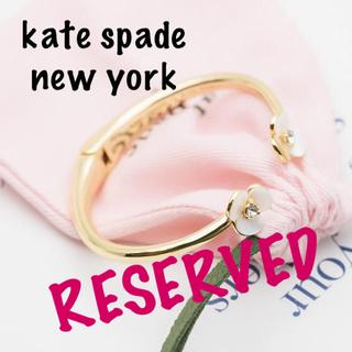 ケイトスペードニューヨーク(kate spade new york)の【みきちゃん様 ご専用¨̮♡︎】(ブレスレット/バングル)