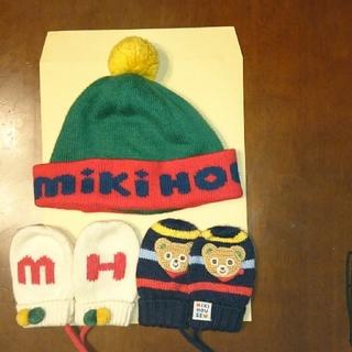 ミキハウス(mikihouse)の冬物処分!!!!MIKI HOUSE ニット帽&手袋2種類 3点セット。(帽子)