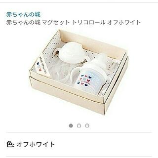 ルクルーゼ(LE CREUSET)の☆赤ちゃんの城マグセット&ル・クルーゼ離乳食食器セット(離乳食器セット)