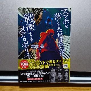 タカラジマシャ(宝島社)のスマホを落としただけなのに 戦慄するメガロポリス(文学/小説)