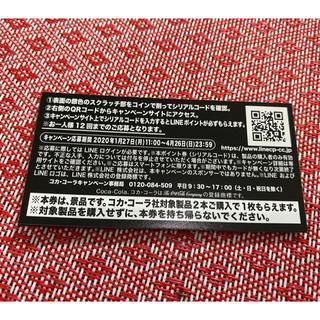 コカコーラ(コカ・コーラ)のLINEポイント 50p 12枚セット(その他)