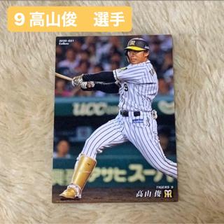 ハンシンタイガース(阪神タイガース)の高山選手 プロ野球 カード 2020(スポーツ選手)