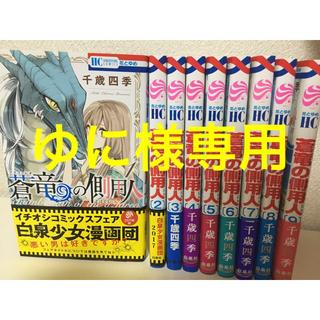 ハクセンシャ(白泉社)の①蒼竜の側用人 全巻セット(少女漫画)