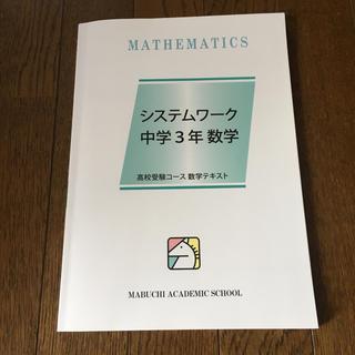 馬渕教室  テキスト  システムワーク 中学3年  数学(語学/参考書)