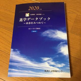 馬渕教室 高校受験用 ガイドブック(語学/参考書)